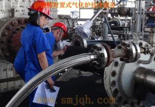 多喷嘴对置式气化炉技术服务