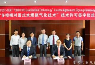 华东理工大学与韩国TENT公司签订煤气化技术许可合同